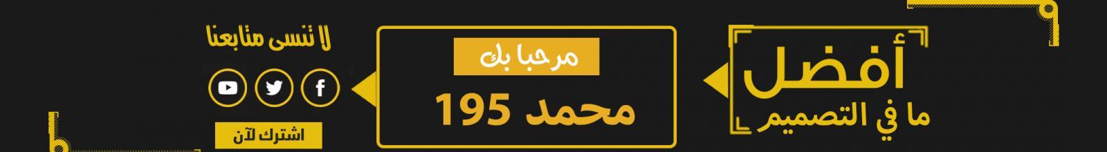 Mohamed195