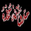 7amzah