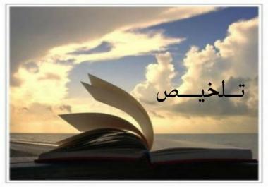 تلخيص أي كتاب باللغة العربية