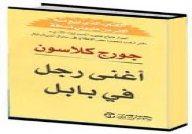 قراءة وتلخيص كتاب أغن رجل في بابل