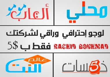 تصميم شعار احترافي  لوجو احترافي