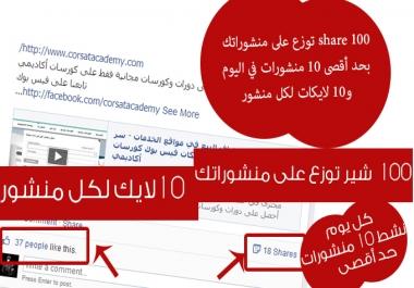 100 share نشر لمنشورات على الفيس بوك لمدة أسبوع