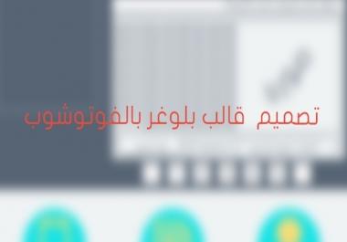 تصميم قالب بلوغر بالفوتوشوب احترافي  شعار لمدونتك