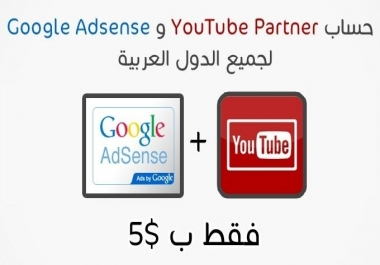 حساب جوجل ادسنس مستضاف يوتيوب بارتنر بـ5$