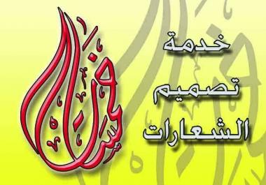 تصميم الشعارات logos slogan باحترافية تامة