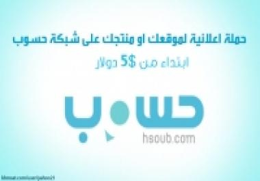 حملة تسويقية على حسوب الاولى عربية