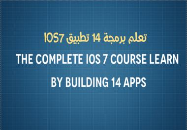 اعطائك كورس كامل لتعليم إنشاء 14 تطبيق ios