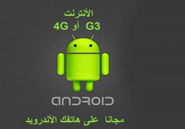 سوف اعطيك كيفية تشغيل أنترنت مجانا 3G 4G للأندرويد