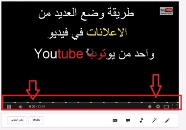 طريقة وضع العديد من الاعلانات في فيديو واحد من يوتوب