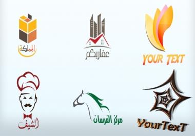 تصميم شعار احترافي خاص بشركتك أو موقعك أو اي شيئ آخر ب5$ فقط