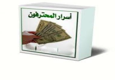 عرض خاص و مهم جدآ يضم جميع كتاب يشمل الأسرار لربح المال من الأنترنيت