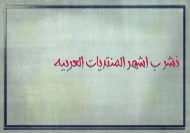 نشر مقالتك ب١٠٠منتدى عربي مشهور خلال ٣ايام