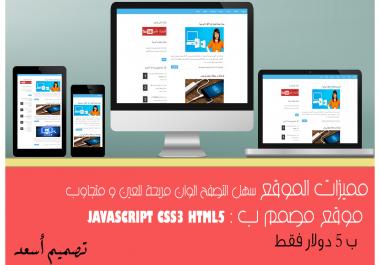 أقدم لكم قالب متجاوب من تصميمي ب Javascript CSS3 HTML5
