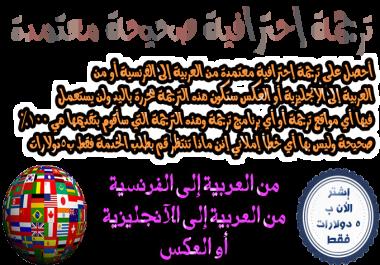 ترجمة إحترافية صحيحة معتمدة من دون أي خطأ إملائي