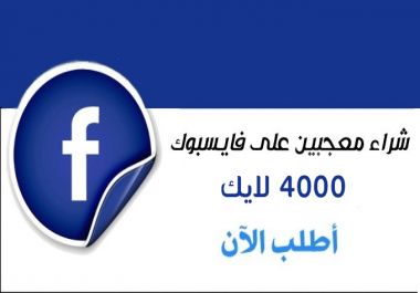 اكثر من 2000 لايك سريع لاي بوست او تعليق في الفيسبوك