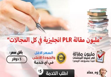 مليون مقالة PLR انجليزية  PLR articles  في كل المجالات
