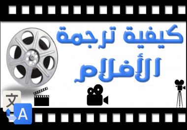 ترجمة عالية الجودة لكل الأفلام