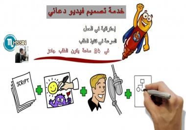 تصميم فيديو دعائي و تسويقي بتقنية الوايت بورد