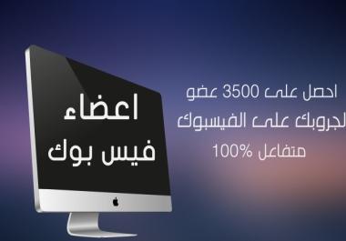 اضافة 3500 عضو عربى لجروبك فى الفيس بوك خلال 24 ساعة فقط