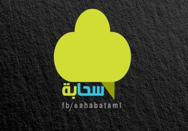 تصميم الشعارات  logo  الإحترافية.
