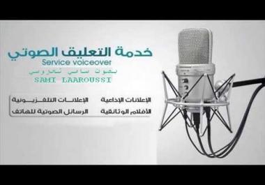 سأقوم بالتعليق الصوتي المؤثر لأفلامك الوثائقية  لإعلاناتك وإبداعاتك الشعرية