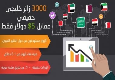 3 000 زائر حقيقي سعودي ودودل الخليج لموقعك