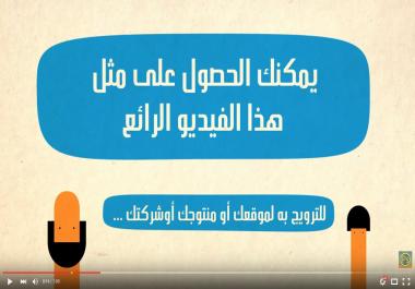 أقدم لك فيديو إعلاني احترافي لموقعك أو منتوجك