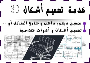 تصميم ثلاثي أبعاد لمختلف معدات المنازل و أدوات أخري