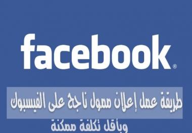 أفضل إعلان ممول ومستهدف للدول بالطريقة الجديدة على الفيس بوك