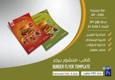 قالب منشور مطعم مفتوح المصدر PSD Flyer Burger Temlpate