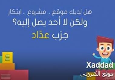 بيع نقاط موقع عدّاد xAddAd