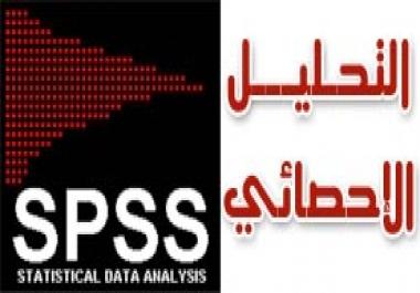 متخصصون فى عمل التحليل احصائي للبيانات عن طريق برنامج spss بجميع اصداراتة