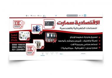 غلاف لمواقع التواصل الاجتماعي Social media covers