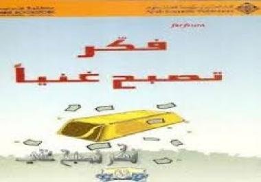 كتاب فكر تصبح غنيا think and grow rich مترجم بالعربي