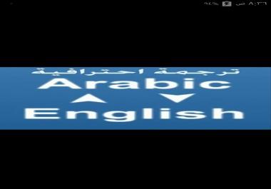 ترجمه من انجليزي عربي والعكس