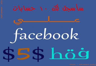 سوف انشئ لك 10 حسابات فيس بوك صعب قفلها