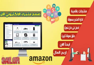 إنشاء متجر إلكتروني يحتوي على منتجات عالمية تستطيع من خلاله التسويق والربح .