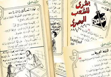 كتاب  مذكرات صيدلي  الجزء الأول .. مواقف وطرائف من الواقع