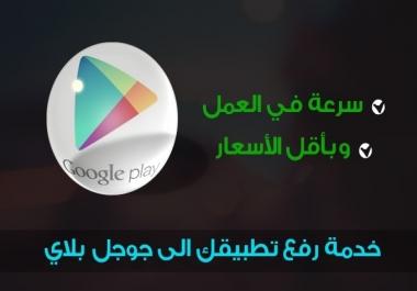 رفع ونشر عدد 5 تطبيقات الأندرويد على متجر google play