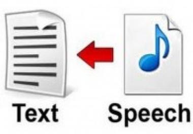 تفريغ الملفات الصوتية