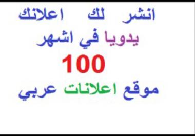 نشر اعلانك يدويا في اشهر 100 موقع للاعلانات الخليجيه و العربيه