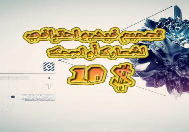 تصميم فيديو غرافيك موشن لشعار شركتك او اسمك باحترافية After Effect