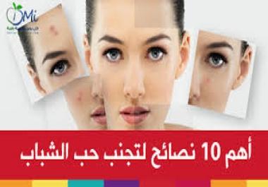 ساريك 10نصاءح لتجنب حب الشباب
