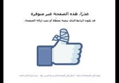 سوف اقوم بــ قفل اكونتات فيس بوك نهائياً بسعر