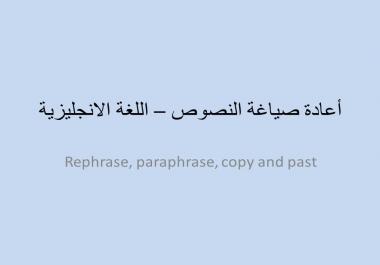 اعادة صياغة النص بنفس المعنوى وبكلمات اخرى  انكليزي