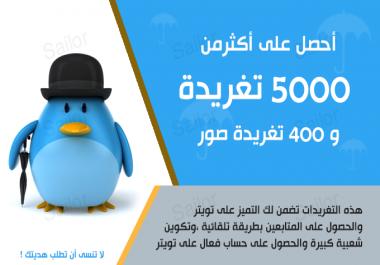 أحصل على أكثرمن 5000 تغريدة و 400 تغريدة صور وهدية قيمة.