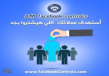 جلب اميلات اي صفحة او جروب علي الفيس بوك