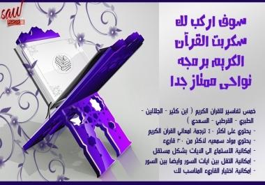 سوف اركب لك سكربت القرآن الكريم برمجه نواحى ممتاز جدا 5$