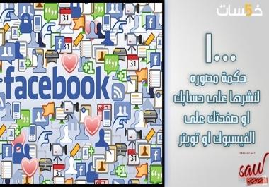 سوف اعطيك 1000 حكمه مصورة لنشرها على الفيسبوك وتويتر