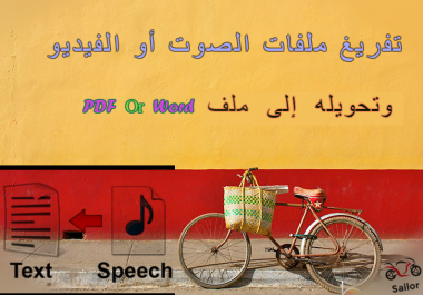 تفريغ ملفات الصوت أو الفيديو إلى ملفات Word أو PDF .